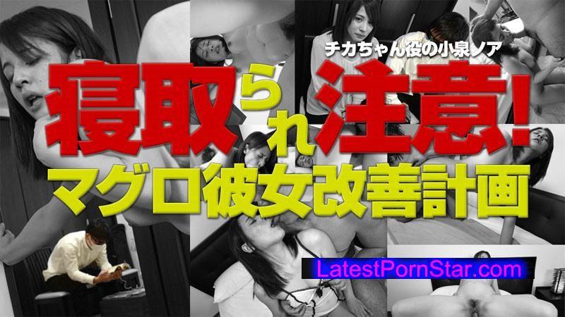 Heyzo 0921 小泉ノア【こいずみのあ】 寝取られ注意!マグロ彼女改善計画