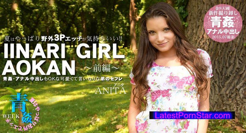 金8天国 Kin8tengoku 1328 夏はやっぱり野外3Pエッチが気持ちいい!!IINARI GIRL AOKAN 前編 ANITA / アニタ