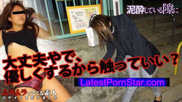 ムラムラってくる素人 muramura 080415_264 ムラムラってくる素人のサイトを作りました 泥酔している隙にセックス介護!公園の入り口で寝てる泥酔女を見つけたのでホテルに持ち帰り!