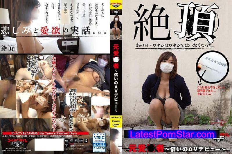 [GDTM-072] 元受○者〜償いのAVデビュー〜