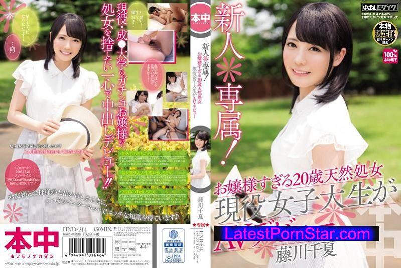 [HND-214] 新人*専属! お嬢様すぎる20歳天然処女現役女子大生がAVデビュー!! 藤川千夏