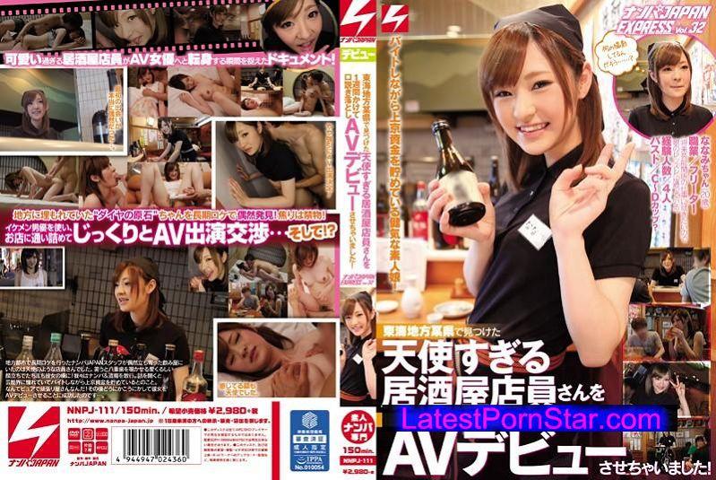 [NNPJ-111] 東海地方某県で見つけた天使すぎる居酒屋店員さんを1週間かけて口説き落としAVデビューさせちゃいました! ナンパJAPAN EXPRESS Vol.32