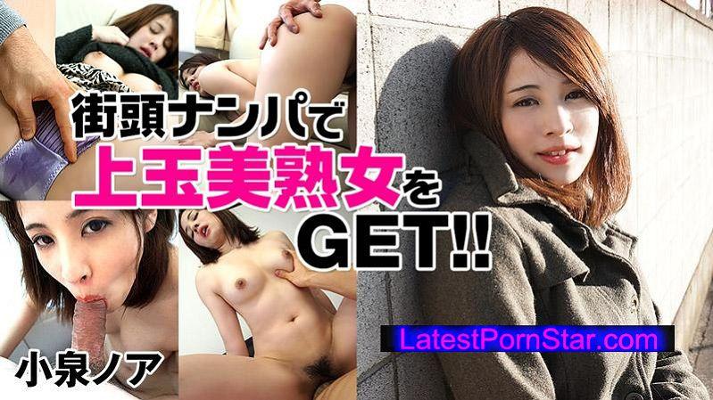 Heyzo 0949 小泉ノア【こいずみのあ】 街頭ナンパで上玉美熟女をゲット!!