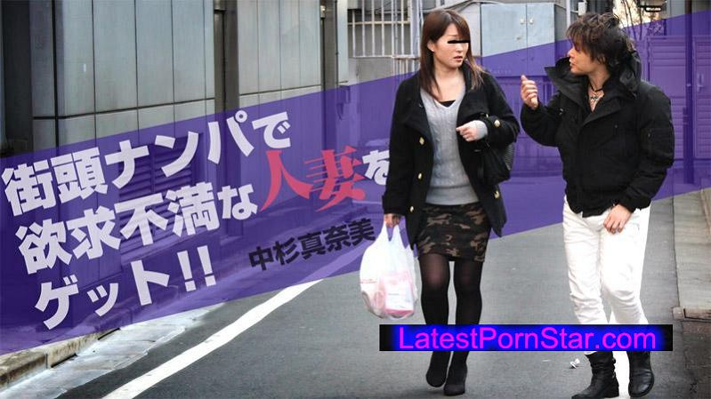 Heyzo 0958 中杉真奈美【なかすぎまなみ】 街頭ナンパで欲求不満な人妻をゲット!!