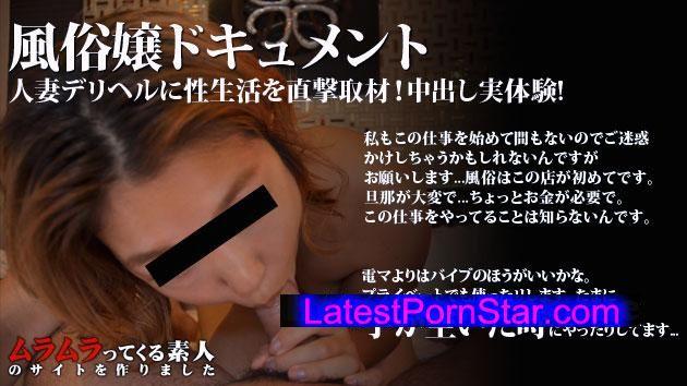 ムラムラってくる素人 muramura 092215_287 ムラムラってくる素人のサイトを作りました 風俗嬢ドキュメント~人妻デリヘルに性生活を直撃取材!舐められまくって最後は中出し実体験させてもらいました~前山佳也子