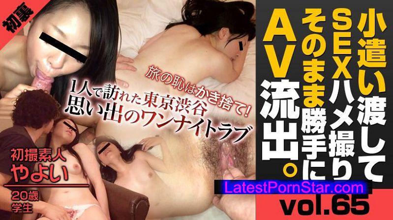 XXX-AV 22184 初裏初撮! 1人で訪れた東京渋谷思い出のワンナイトラブ やよい