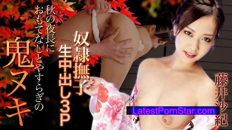 XXX-AV 22197 藤井沙紀 フルHD 奴隷撫子生中出し3P PART.2