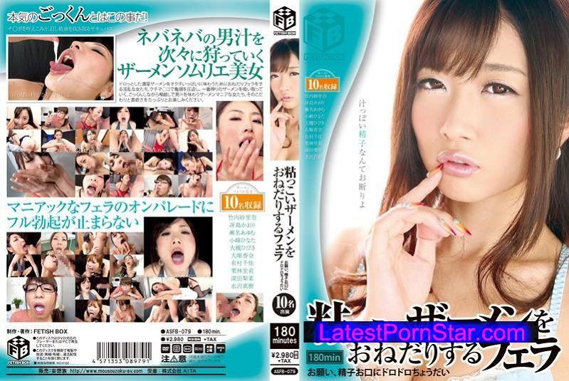 [ASFB-079] 粘っこいザーメンをおねだりするフェラ お願い、精子お口にドロドロちょうだい