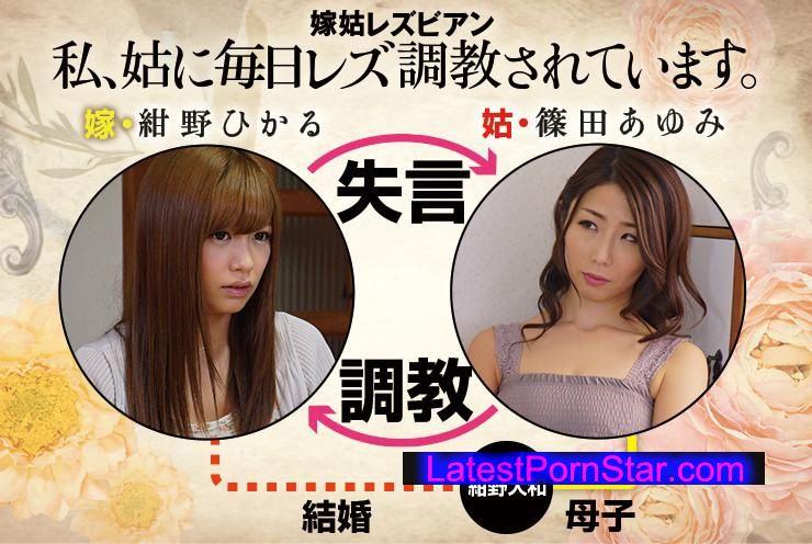 [BBAN-057] 嫁姑レズビアン 私、姑に毎日レズ調教されています。 紺野ひかる 篠田あゆみ