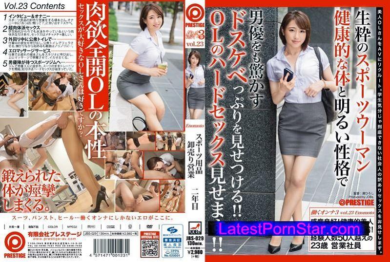 [JBS-029] 働くオンナ3 vol.23