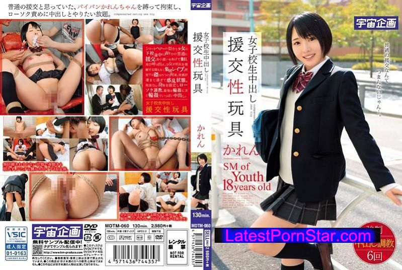 [MDTM-060] 女子校生中出し援交性玩具 かれん