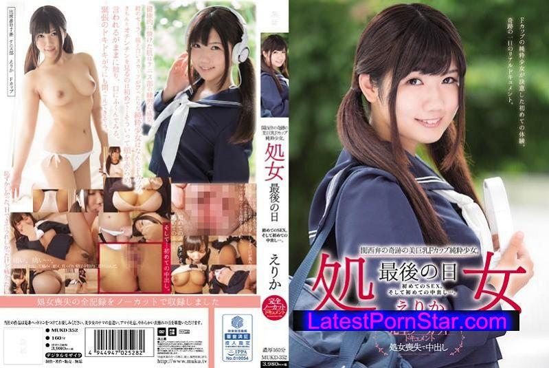 [MUKD-352] 関西弁の奇跡の美巨乳Fカップ純粋少女。処女 最後の日 初めてのSEX。そして初めての中出し…。 えりか