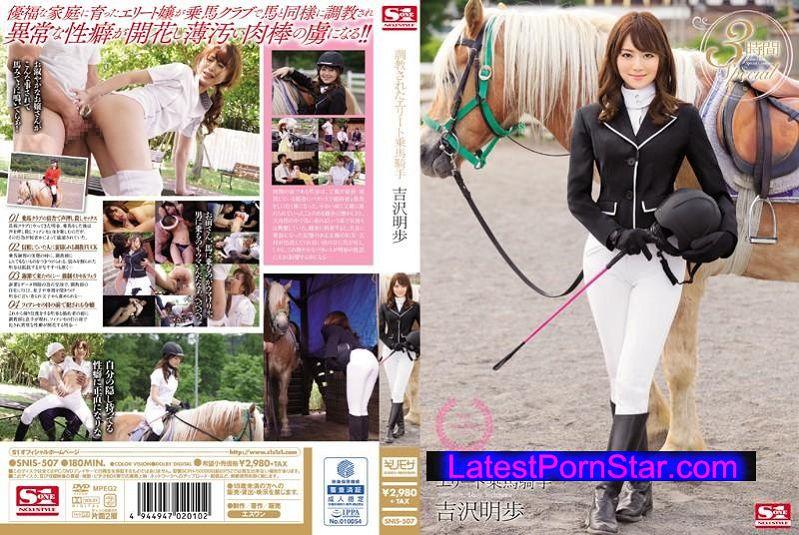 [SNIS-507] 調教されたエリート乗馬騎手 吉沢明歩