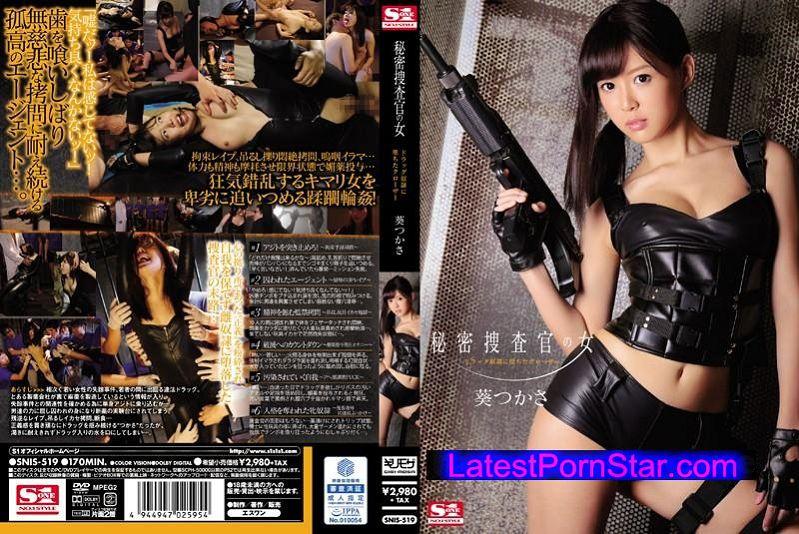 [SNIS-519] 秘密捜査官の女 ドラッグ奴隷に堕ちたクローザー 葵つかさ