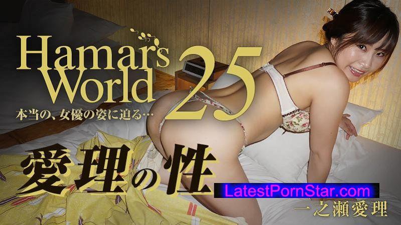 Heyzo 0984 一之瀬愛理 Hamar's World 25~愛理の性~