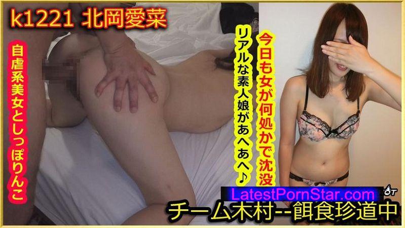 Tokyo Hot k1221 餌食牝