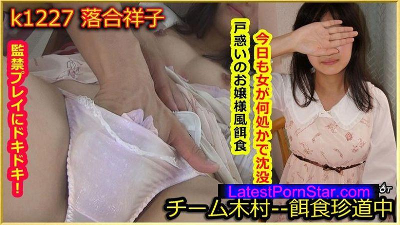 Tokyo Hot k1227 餌食牝