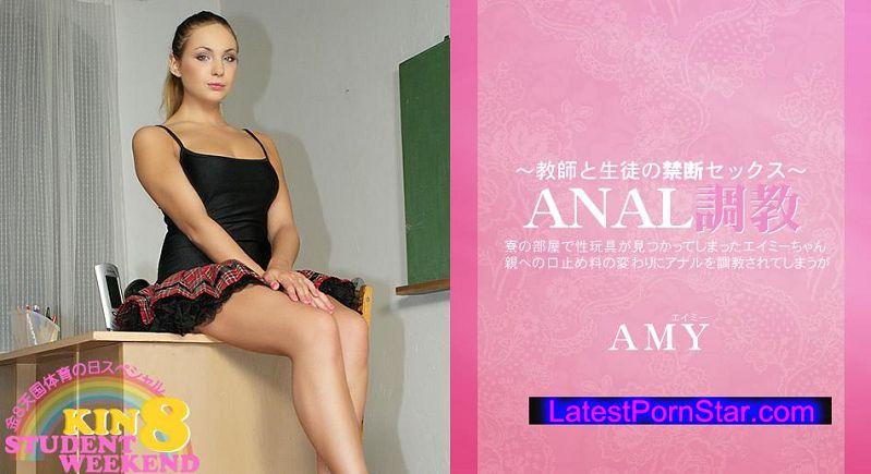 金8天国 Kin8tengoku 1358 教師と生徒の禁断セックス ANAL調教 AMY / エイミー