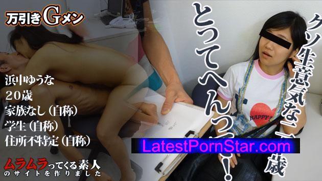ムラムラってくる素人 muramura 102015_300 ムラムラってくる素人のサイトを作りました 初対面の女とヤレる夢のような職業!?自称学生のクソ生意気な二十歳を手懐ける万引きGメン 浜中ゆうな