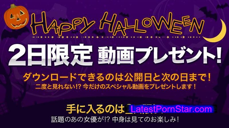 XXX-AV 22211 HAPPY HALLOWEEN 2日間限定動画プレゼント!vol.04