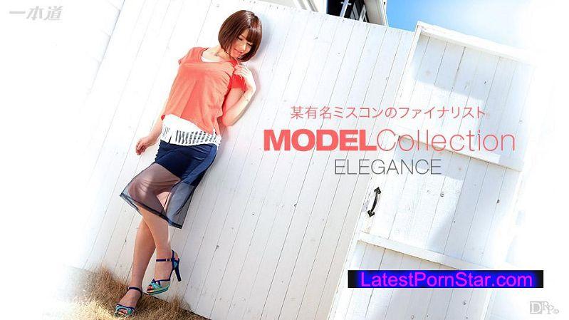 一本道 110315_182 モデルコレクション エレガンス 宮崎愛莉