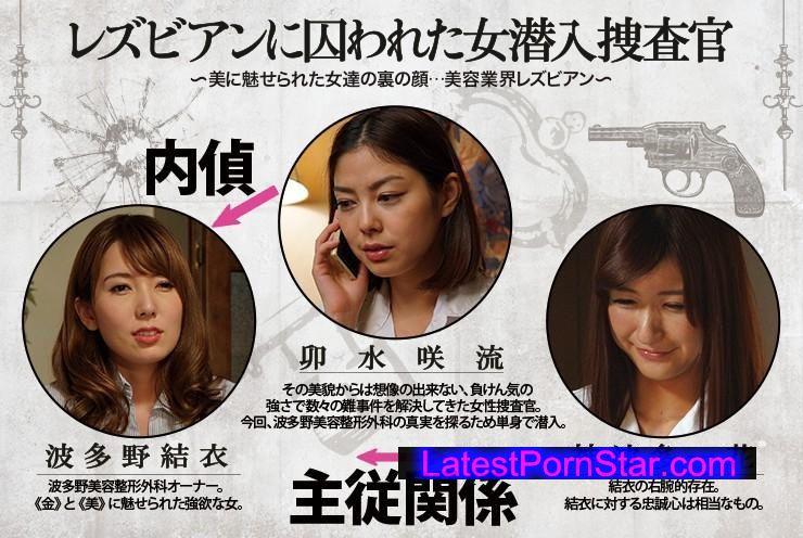 [BBAN-060] レズビアンに囚われた女潜入捜査官〜美に魅せられた女達の裏の顔…美容業界レズビアン〜
