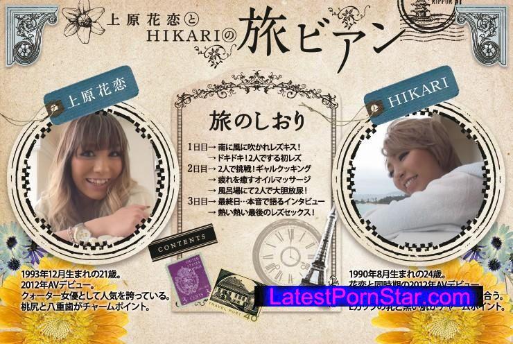 [BBAN-063] 上原花恋とHIKARIの旅ビアン