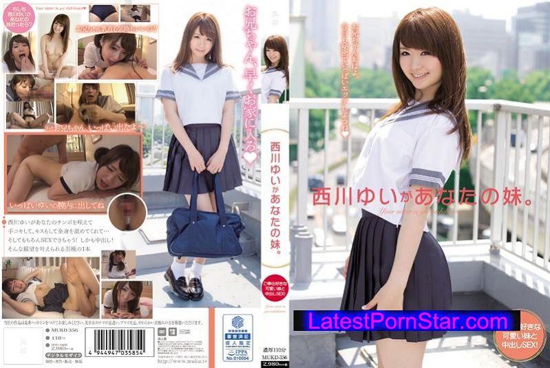 [MUKD-356] 西川ゆいがあなたの妹。 ご奉仕好きな可愛い妹と中出しSEX!