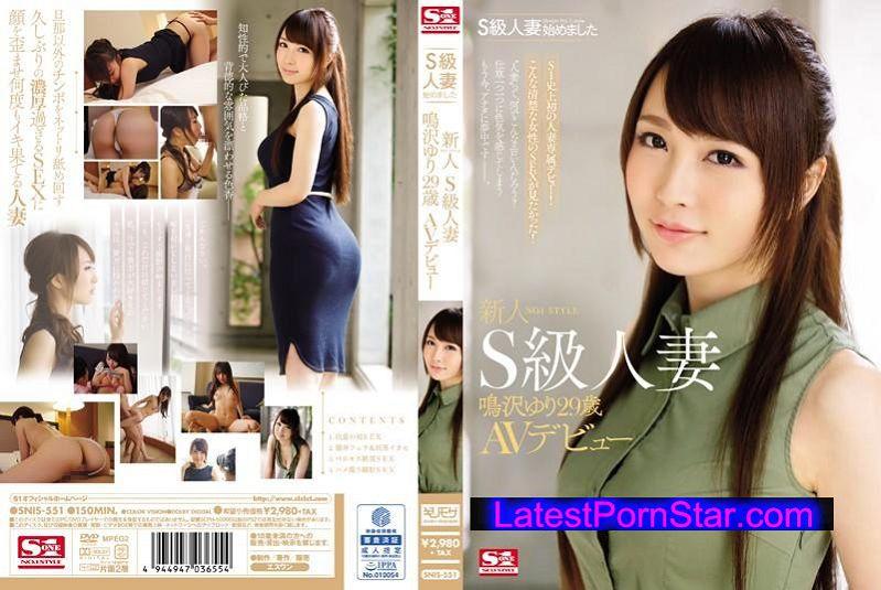 [SNIS-551] S級人妻始めました 新人NO.1STYLE S級人妻 鳴沢ゆり29歳 AVデビュー