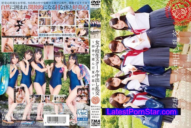 [T28-430] 女子校生スクール中出し乱交〜田舎で遊んだ夏の思い出〜