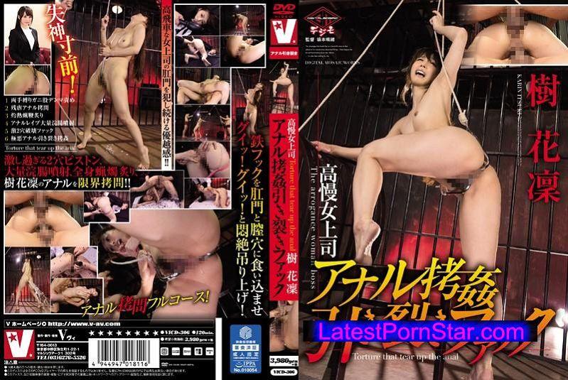[VICD-306] 高慢女上司 アナル拷姦引き裂きファック 樹花凜
