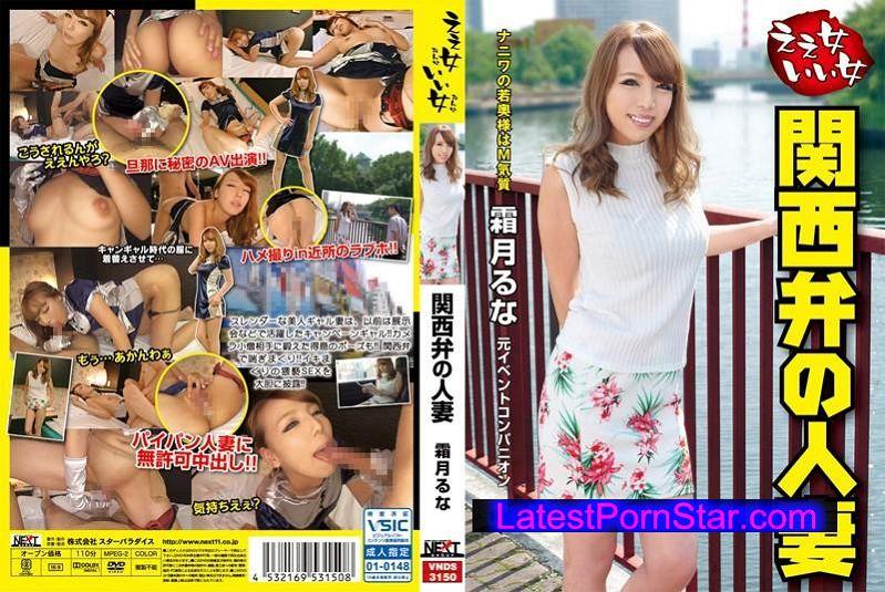 [VNDS-3150] ええ女いい女 関西弁の人妻 霜月るな