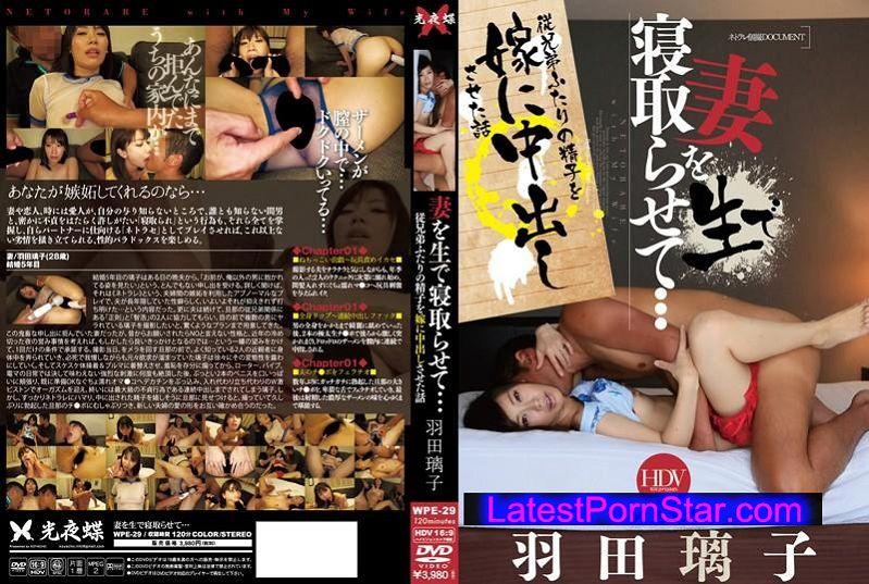 [WPE-29] 妻を生で寝取らせて… 羽田璃子