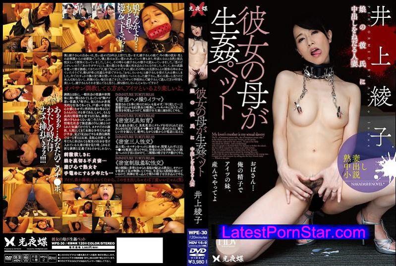 [WPE-30] 彼女の母が生姦ペット 娘の彼氏に中出しをねだる人妻 井上綾子