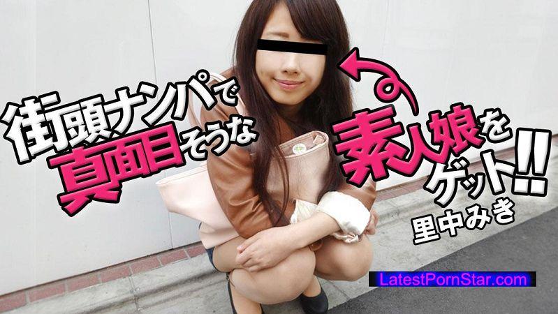 Heyzo 1001 里中みき【さとなかみき】 街頭ナンパで真面目そうな素人娘をゲット!!