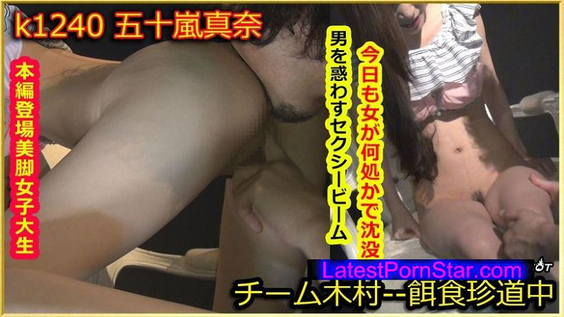Tokyo Hot k1240 餌食牝