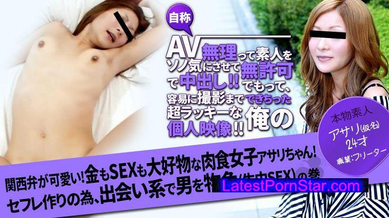XXX-AV 22263 フルHD 関西弁が可愛い!金もSEXも大好物な肉食女子アサリちゃん!