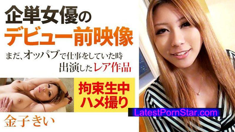 XXX-AV 22278 金子きい フルHD 企単女優のデビュー前映像 Fカップ巨乳が弾ける拘束生中ハメ撮り
