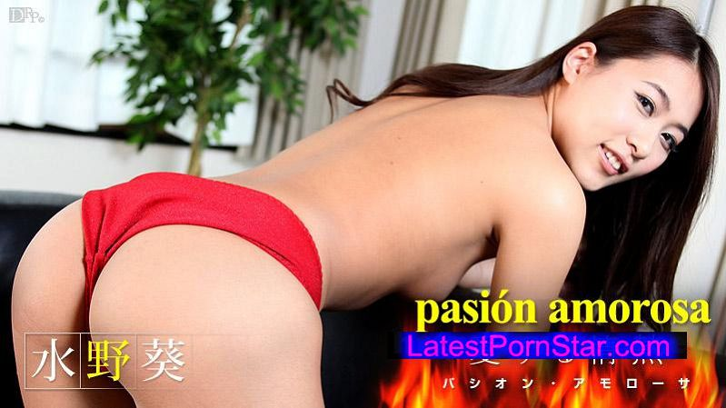 カリビアンコム Caribbeancom 122215-051 水野葵 パシオン・アモローサ 〜愛する情熱 4〜