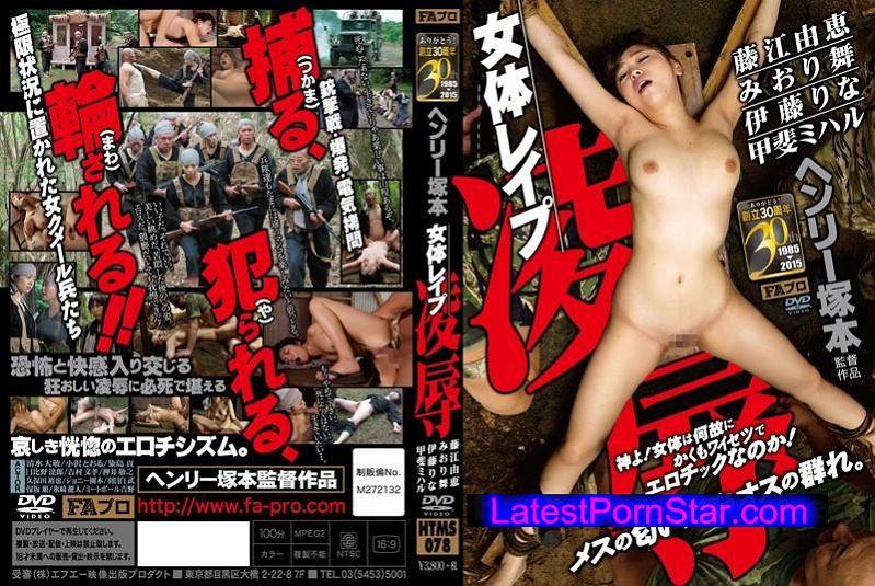 [HTMS-078] ヘンリー塚本 女体レイプ 凌辱