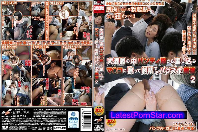 [NHDTA-757] 大混雑の中パンティ脇から差し込みマ●コに擦って射精するパンズボ痴漢 2