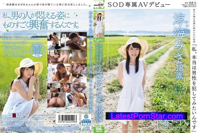 [SDAB-001] 「私、本当は男性を犯してみたいんです」 涼海みさ 18歳 SOD専属AVデビュー
