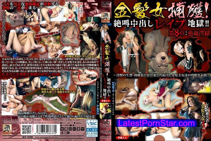 [STC-034] 金髪女捕獲!絶叫中出しレイプ地獄!!第8章:強姦淫獄〜淫獣の生贄・肉便器となり、犯され続けた金髪美女達の残酷な末路〜