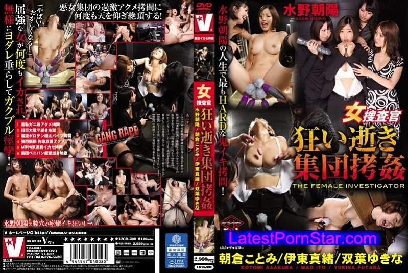[VICD-309] 女捜査官 狂い逝き集団拷姦(VICD-309)