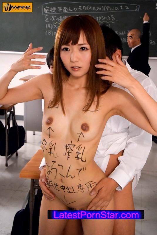 [WANZ-438] 時間を止めて孕ませ女子校生!! 麻倉憂
