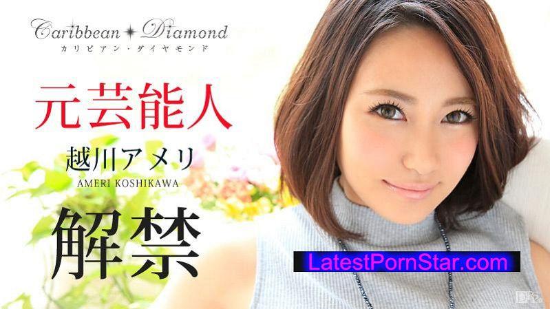 カリビアンコム Caribbeancom 010516-064 越川アメリ カリビアン・ダイヤモンド Vol.4