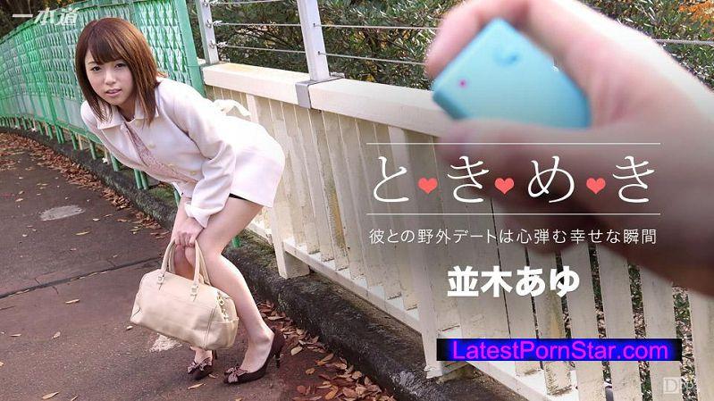 一本道 1pondo 010716_223 ときめき 〜あゆの家いこ〜