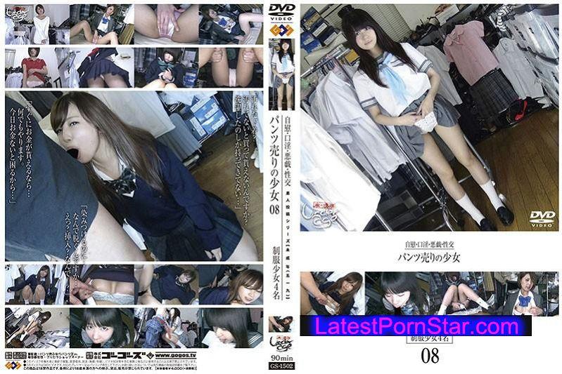 [GS-1502] 未成年(五一九)パンツ売りの少女 08