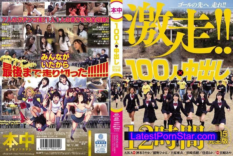 [HNDS-039] 100人×中出し2015完全版