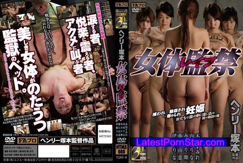 [HTMS-080] ヘンリー塚本 女体レイプ 監禁